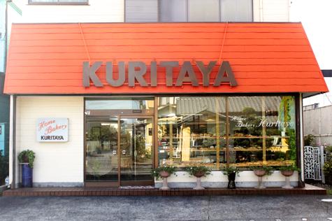 kuritaya-01
